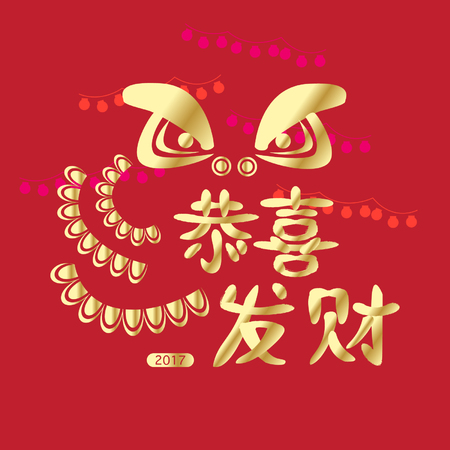 lion dance: Chinese new year 2017 design of lion dance. Chinese words is a greetings means happy new year