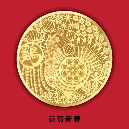 lantern festival: Chinese new year 2017 design of lion dance. Chinese words is a greetings means happy new year