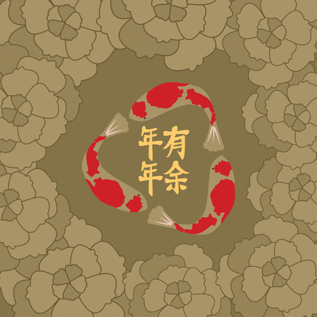 pronunciation: Three carps surrounding a chinese greeting words Nian Nian You Yu on gold background meaning abundant year by year.Money.Fish and abundant have the same pronunciation Yu. Illustration