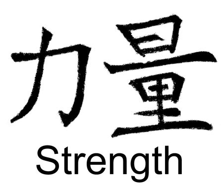 strong symbol: Chinese characters for power, strength, force, original artwork
