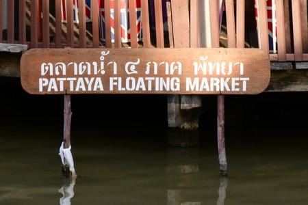 folkways: Pattaya Floating Market Stock Photo