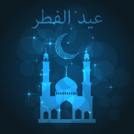 masjid: Eid al-fitr greeting card on blue background. Vector illustration. Eid al-fitr means festival of breaking of the fast.