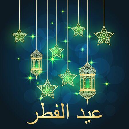 Amazing Different Eid Al-Fitr Greeting - 58667549-eid-al-fitr-greeting-card-on-blue-background-vector-illustration-eid-al-fitr-means-festival-of-break  Graphic_765684 .jpg?ver\u003d6