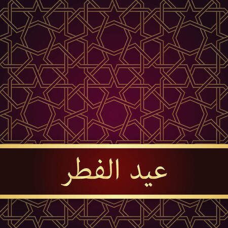 fitr: Eid al-fitr greeting card