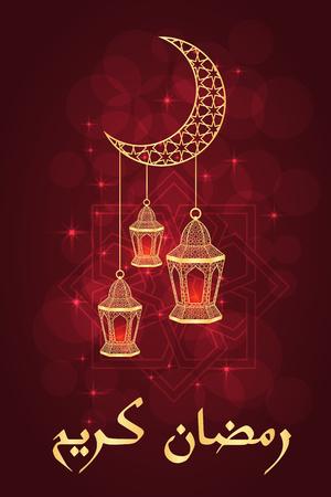 Ramadan greeting card with moon and lanterns. Illustration