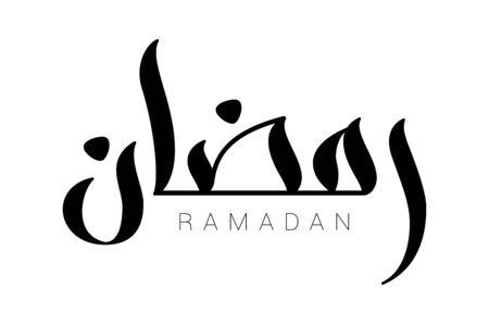 Brush calligraphy Ramadan in Arabic Çizim
