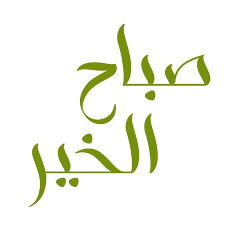 Brush calligraphy Sabah al-Khair