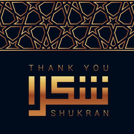 Square kufic calligraphy Shukran Standard-Bild - 162888081
