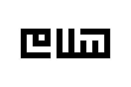 Modern Kufic calligraphy Salam Standard-Bild - 162888086