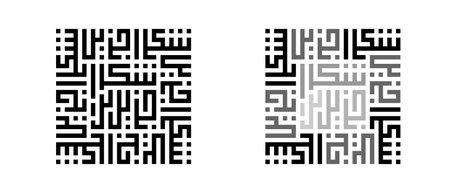Square of kufic calligraphy Shukran Jazilan Standard-Bild - 162888096