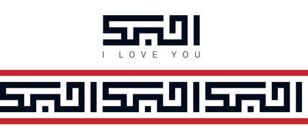 Square kufic calligraphy I Love You Illustration