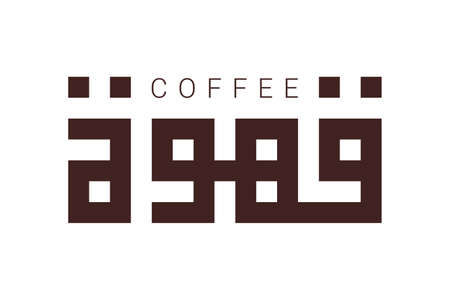 Modern kufic square calligraphy lettering Coffee