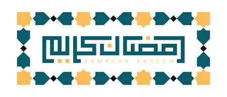 Square kufic calligraphy Ramadan Kareem Standard-Bild - 163307447