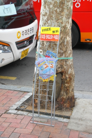 Printing media for free at footpath in Central Seoul, Korea.