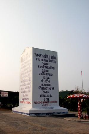 Super big milestone on October 14, 2012 at Pak Chong Floating Market, Korat, Thailand. Stock Photo - 17437310