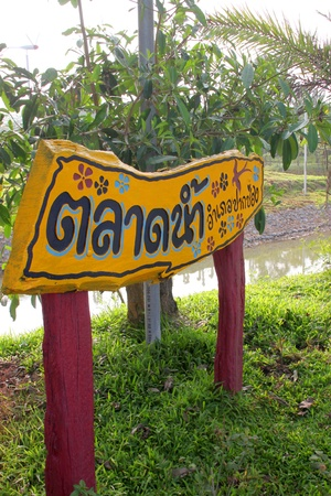 Wooden Sign and welcome entrance on October 14, 2012 at Pak Chong Floating Market, Korat, Thailand. Stock Photo - 17712837