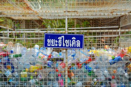 mahasarakham: MAHASARAKHAM - APRIL 9 : Recycled bin sign is installed at plastic bottles collection bin in Sarakham Pitayakom School on April 9, 2015 in Mahasarakham, Thailand.