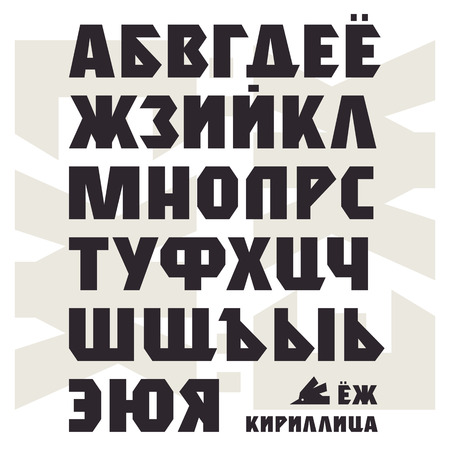 cyrillic: Bold sans serif font in military style. Cyrillic alphabet. Dark print on a white background