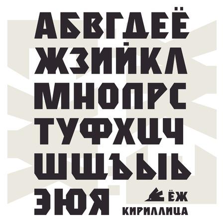 Sans Serif En Estilo Retro Periódico. Alfabeto Cirílico. Impresiones ...