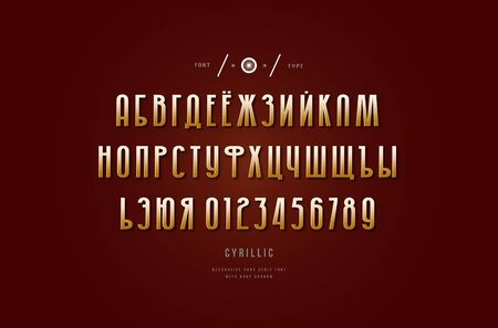 Stock vector golden colored cyrillic narrow sans serif font. Letters and numbers for logo and title design