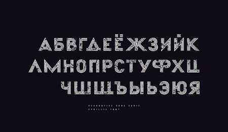 Cyrillic sans serif font in retro style. Decorative striped letters with rough texture for logo and emblem design White print on black background