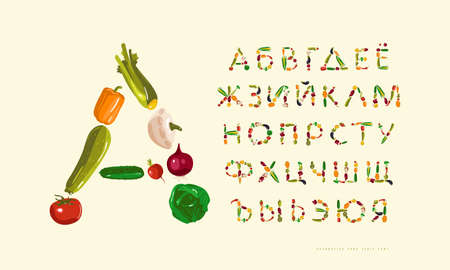 Decorative cyrillic sans serif font. Letters laid out from vegetables. Color print on white background