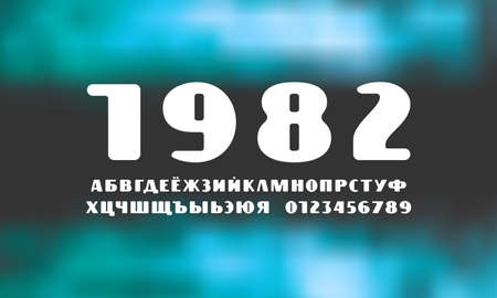 Cyrillic sans serif font with rounded corners. Bold face. Letters and numbers for logo and label design. White print on blurred background