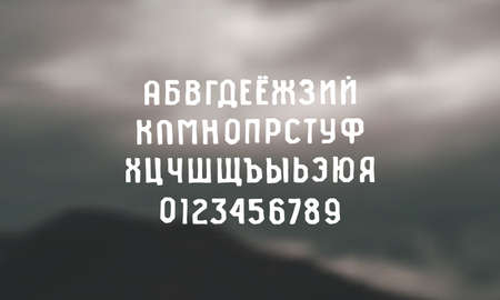 Cyrillic sans serif font in the style of handmade graphic. Letters and numbers for logo and t-shirt design. White print on blurred background Иллюстрация