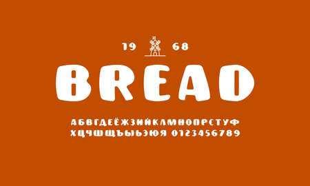 Plump cyrillic sans serif font with rounded corners. Bold face. Letters and numbers for logo and label design. White print on brown background Иллюстрация