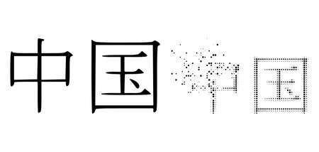 Dispersed pixelated Chinese hieroglyph vector icon with destruction effect, and original vector image. Pixel dissolving effect for Chinese hieroglyph shows speed and movement of cyberspace things.