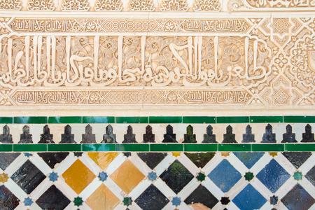 mozaïek op de muur van Alhambra Stockfoto