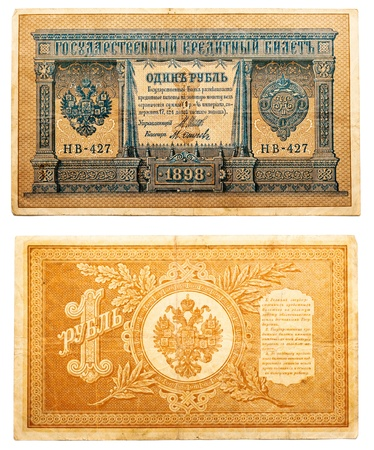 RUSSIA - CIRCA 1898: Old russian banknote, 1 ruble, circa 1898. (Tzar Russia - bill 1898: A bill printed National Emblem - two-headed eagle)