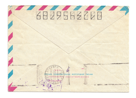 par avion: Vintage USSR envelope, closed, isolated on white. Text on russian: Congratulatory letters to other cities please send in advance.