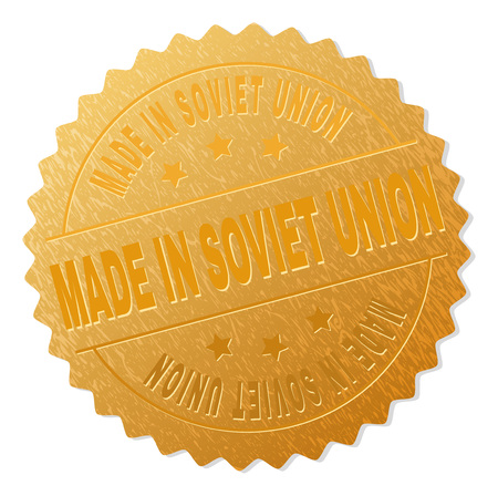 MADE IN SOVIET UNION gold stamp seal. Vector golden award of MADE IN SOVIET UNION text. Text labels are placed between parallel lines and on circle. Golden area has metallic structure. Illustration