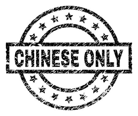 CHINESE ONLY stamp seal watermark with distress style. Designed with rectangle, circles and stars. Black vector rubber print of CHINESE ONLY caption with unclean texture.