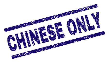 CHINESE ONLY seal watermark with grunge style. Blue vector rubber print of CHINESE ONLY text with grunge texture. Text label is placed between parallel lines.