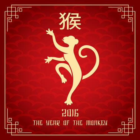 monos: A�o Nuevo chino 2016 del mono. Zodiac y vacaciones cultura, ilustraci�n vectorial