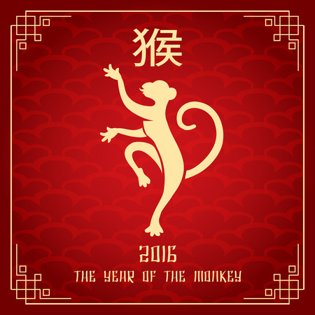 monkey silhouette: Chinese new year 2016 of monkey. Zodiac and culture holiday, vector illustration