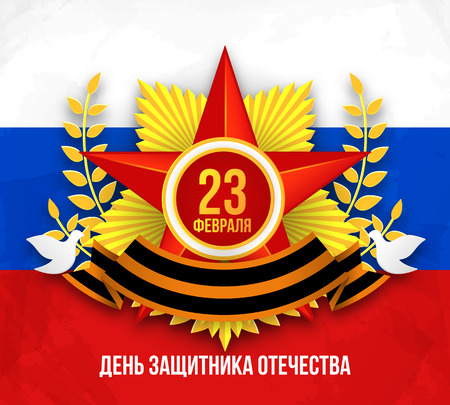 Day of Russian army. Vector military 23 february postcard or poster with star award and flag Illustration