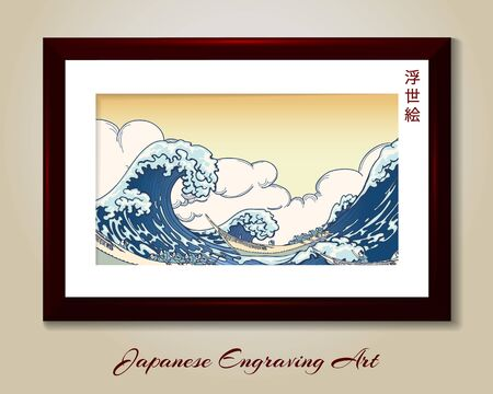vintage wave: Japanese medieval engraving art in cherry wood frame. Japan big wave vintage vector illustration