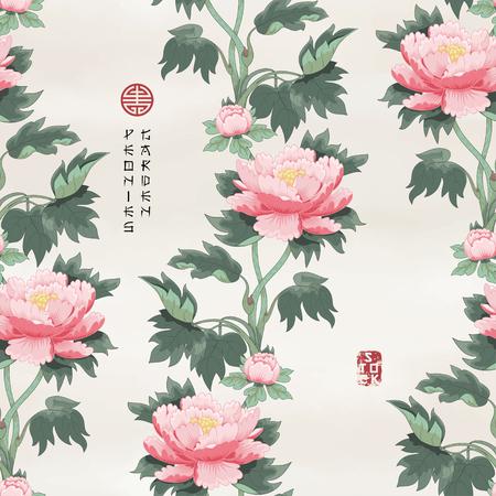 Naadloze achtergrond met verticale randen van pioenrozen en waterverf op een ondergrond. Vector illustratie imiteert traditionele Chinese inkt schilderij. Inschrijving Pioenen tuin