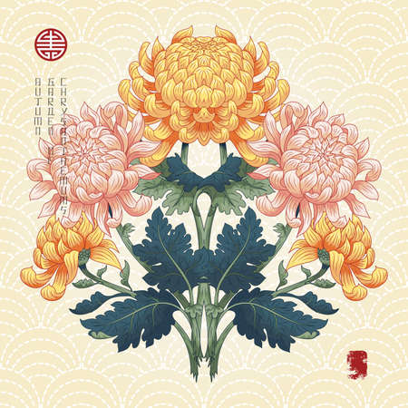 Vector illustration. Symmetrical branch of chrysanthemum flowers and leaves. Round embroidery on seamless backdrop. Japanese style. Inscription Autumn garden of chrysanthemums. 免版税图像
