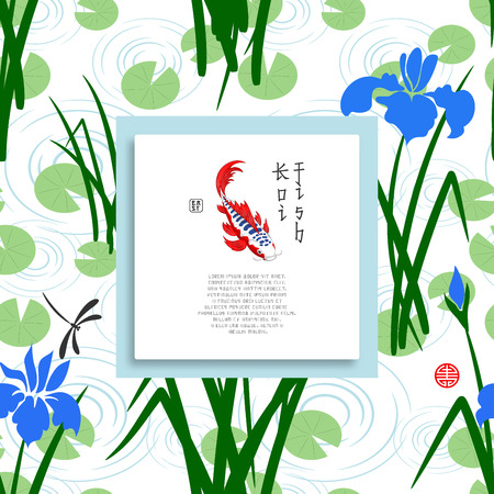 Vector square frame. Japanese carp, irises, leaves of water lilies and dragonfly. Inscription Koi fish and East. Imagens - 122695472