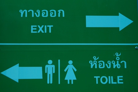 exit and toilet sign photo