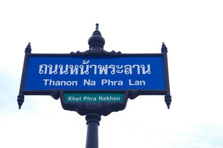 thanon: Street sign