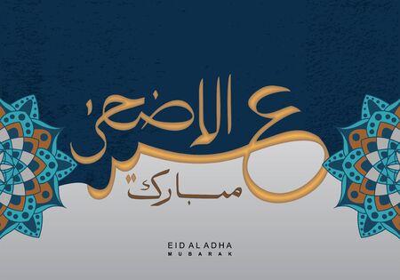 Eid al adha mubarak greeting celebration design with arabic calligraphy vintage design.  イラスト・ベクター素材