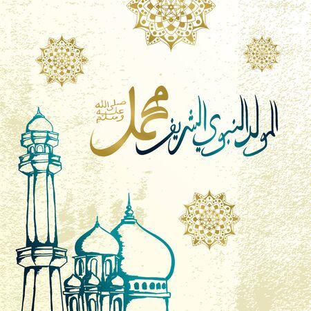 Vecteur de mawlid al nabi. Conception de voeux de célébration avec traduction arabe - anniversaire du prophète Mahomet dans le style de calligraphie arabe Vecteurs