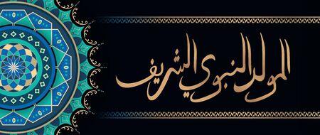 "Elegant Arabic Islamic Mawlid al-Nabi al-Sharif ""translate Birth of the Prophet"" greeting banner vector. Gold color with mandala art."