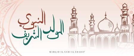 Vintage Arabic Islamic Mawlid al-Nabi al-Sharif translate Birth of the Prophet greeting banner vector illustration with hand drawn mosque