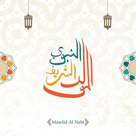 Vintage greeting card design of Arabic Islamic Mawlid al-Nabi al-Sharif